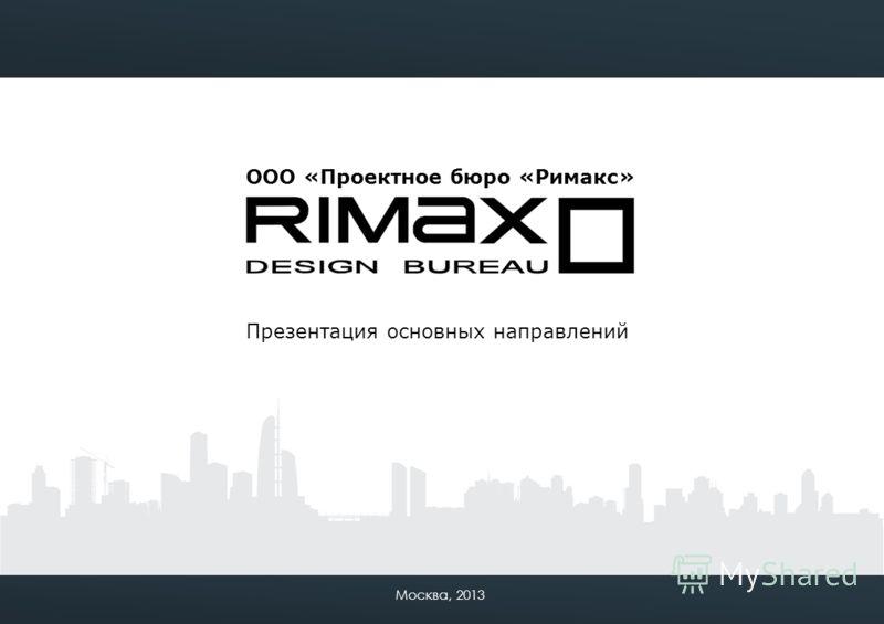 Презентация основных направлений Москва, 2013 ООО «Проектное бюро «Римакс»
