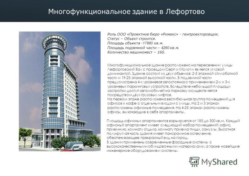 Многофункциональное здание расположено на пересечении улицы Лефортовский Вал с проездом Серп и Молот и является угловой доминантой. Здание состоит из двух объемов: 2-5 этажной стилобатной части и 19-25 этажной высотной части. В подземной части предус