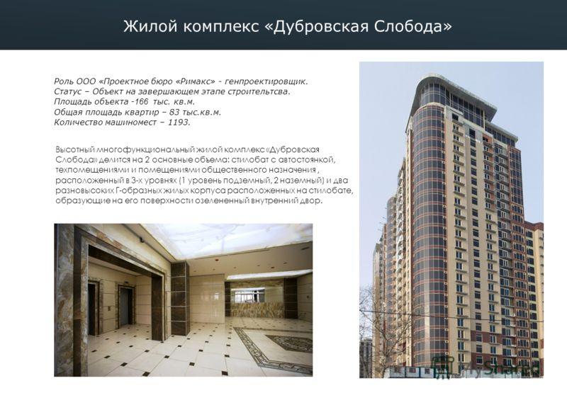 Высотный многофункциональный жилой комплекс «Дубровская Слобода» делится на 2 основные объема: стилобат с автостоянкой, техпомещениями и помещениями общественного назначения, расположенный в 3-х уровнях (1 уровень подземный, 2 наземный) и два разновы