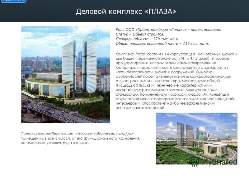 Комплекс Plaza состоит из 4 корпусов: два 10-ти этажных здания и две башни переменной этажности (41 и 47 этажей). В проекте предусмотрены и использованы самые современные материалы и технологии, как в конструкциях и отделке, так и в части безопасност