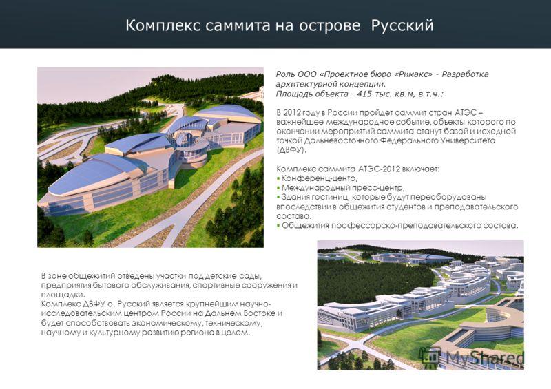 В 2012 году в России пройдет саммит стран АТЭС – важнейшее международное событие, объекты которого по окончании мероприятий саммита станут базой и исходной точкой Дальневосточного Федерального Университета (ДВФУ). Комплекс саммита АТЭС-2012 включает: