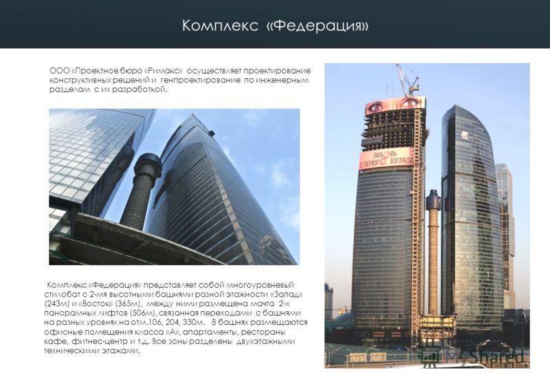 Комплекс «Федерация» Комплекс «Федерация» представляет собой многоуровневый стилобат с 2-мя высотными башнями разной этажности «Запад» (243м) и «Восток» (365м), между ними размещена мачта 2-х панорамных лифтов (506м), связанная переходами с башнями н
