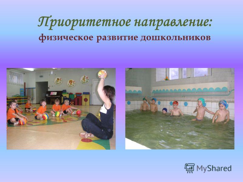 Приоритетное направление: физическое развитие дошкольников