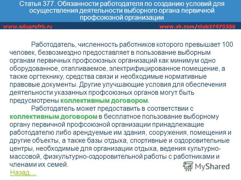 www.vk.com/club37475568www.eduprofrb.ru Статья 377. Обязанности работодателя по созданию условий для осуществления деятельности выборного органа первичной профсоюзной организации коллективным договором Работодатель, численность работников которого пр