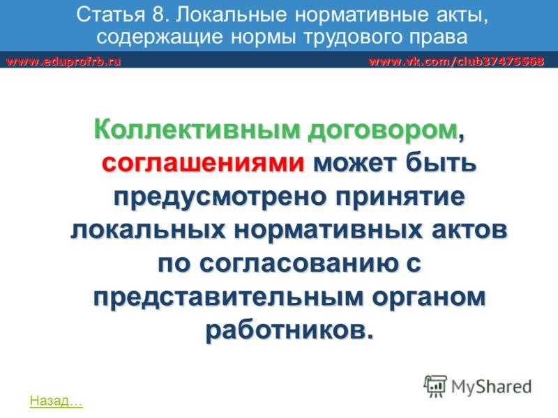 www.vk.com/club37475568www.eduprofrb.ru Статья 8. Локальные нормативные акты, содержащие нормы трудового права Коллективным договором, соглашениями может быть предусмотрено принятие локальных нормативных актов по согласованию с представительным орган