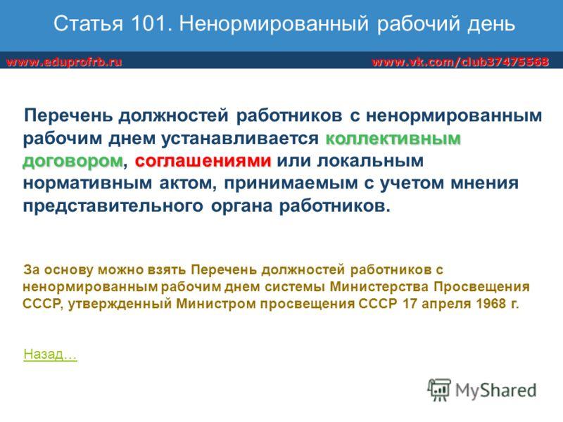 www.vk.com/club37475568www.eduprofrb.ru Статья 101. Ненормированный рабочий день коллективным договоромсоглашениями Перечень должностей работников с ненормированным рабочим днем устанавливается коллективным договором, соглашениями или локальным норма