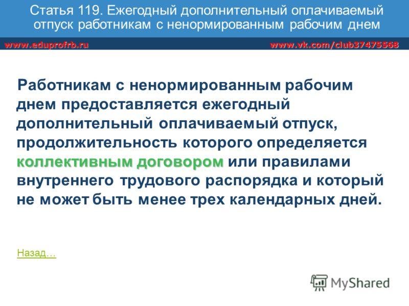 www.vk.com/club37475568www.eduprofrb.ru Статья 119. Ежегодный дополнительный оплачиваемый отпуск работникам с ненормированным рабочим днем коллективным договором Работникам с ненормированным рабочим днем предоставляется ежегодный дополнительный оплач