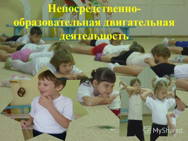 Непосредственно- образовательная двигательная деятельность