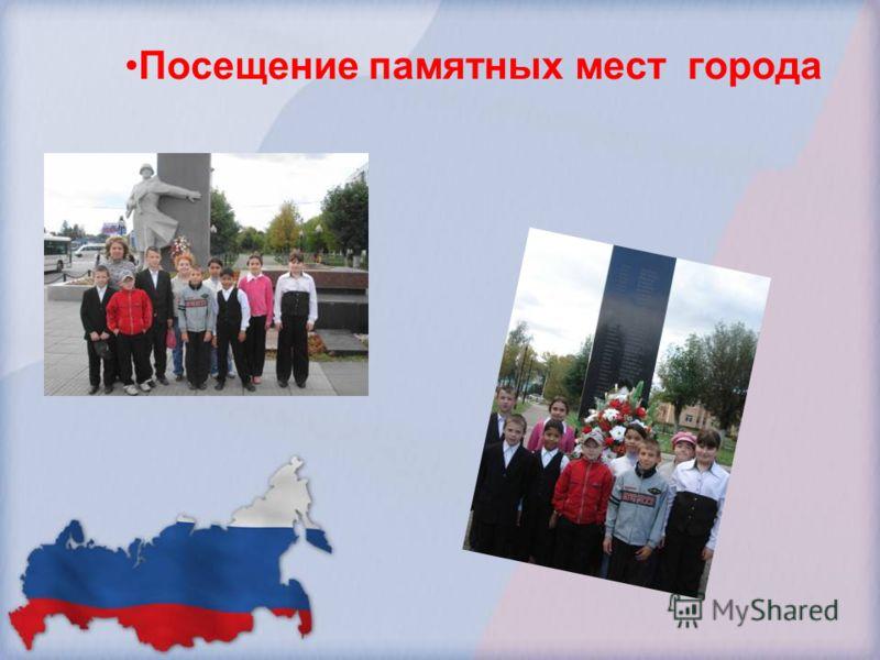 Посещение памятных мест города