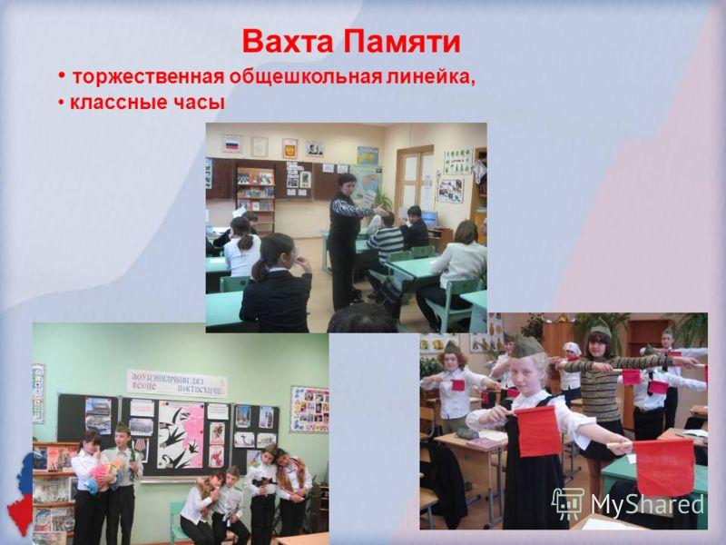 Вахта Памяти торжественная общешкольная линейка, классные часы