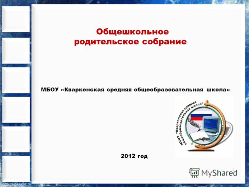 1 Общешкольное родительское собрание МБОУ «Кваркенская средняя общеобразовательная школа» 2012 год