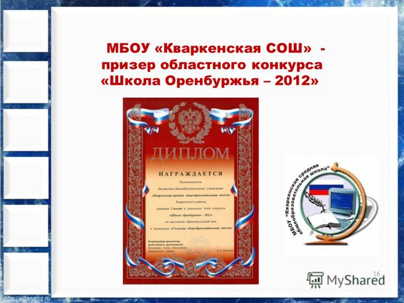 МБОУ «Кваркенская СОШ» - призер областного конкурса «Школа Оренбуржья – 2012» 16