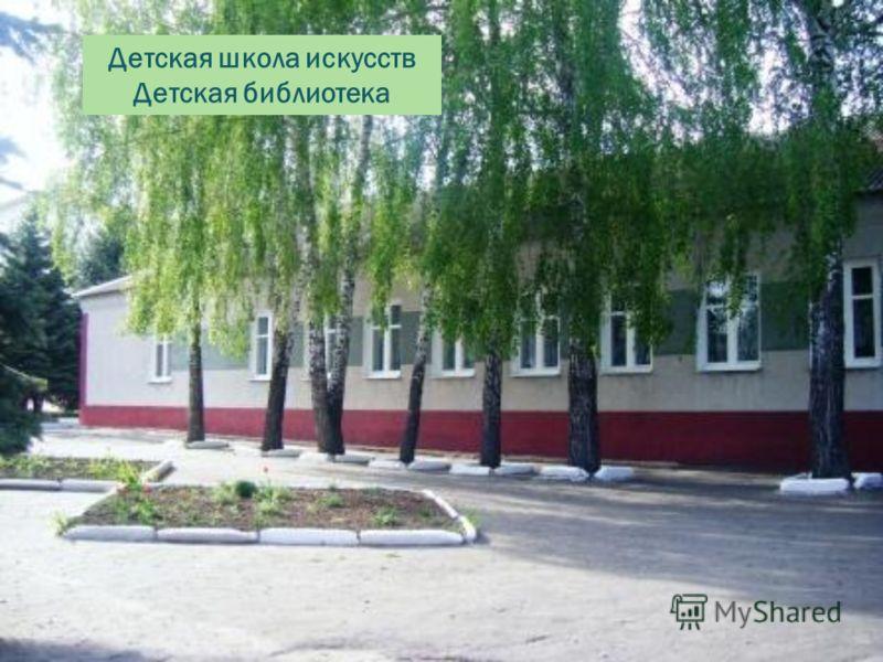 Детская школа искусств Детская библиотека