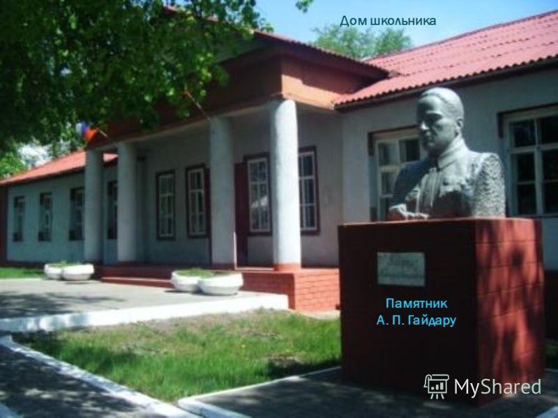Памятник А. П. Гайдару Дом школьника