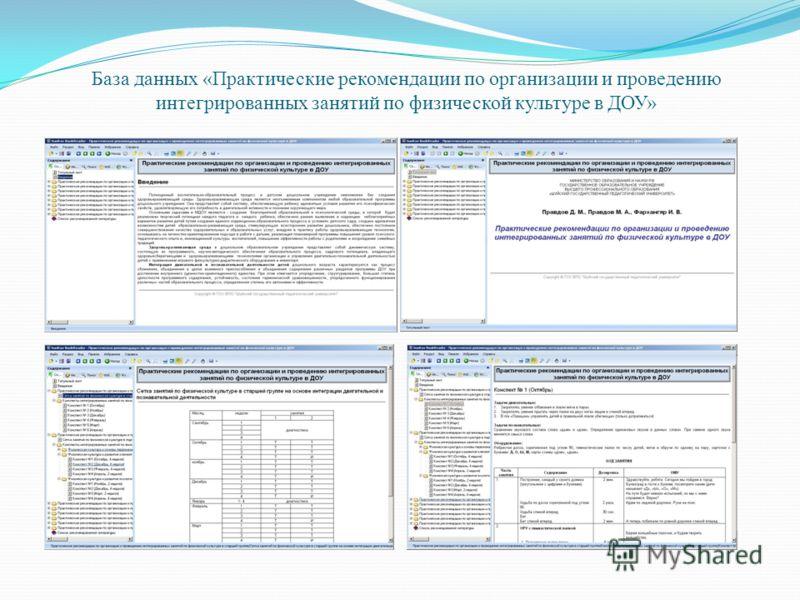 База данных «Практические рекомендации по организации и проведению интегрированных занятий по физической культуре в ДОУ»