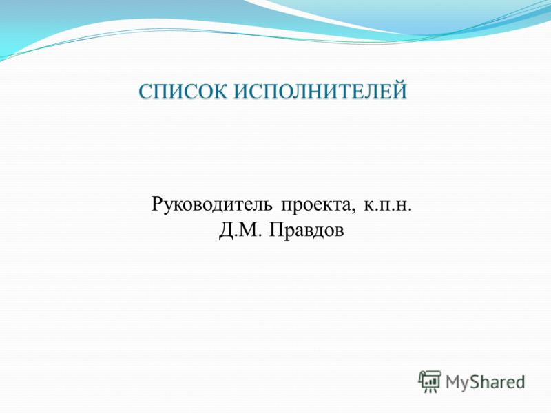Руководитель проекта, к.п.н. Д.М. Правдов СПИСОК ИСПОЛНИТЕЛЕЙ