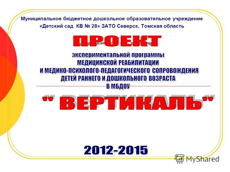 Муниципальное бюджетное дошкольное образовательное учреждение «Детский сад КВ 28» ЗАТО Северск, Томская область
