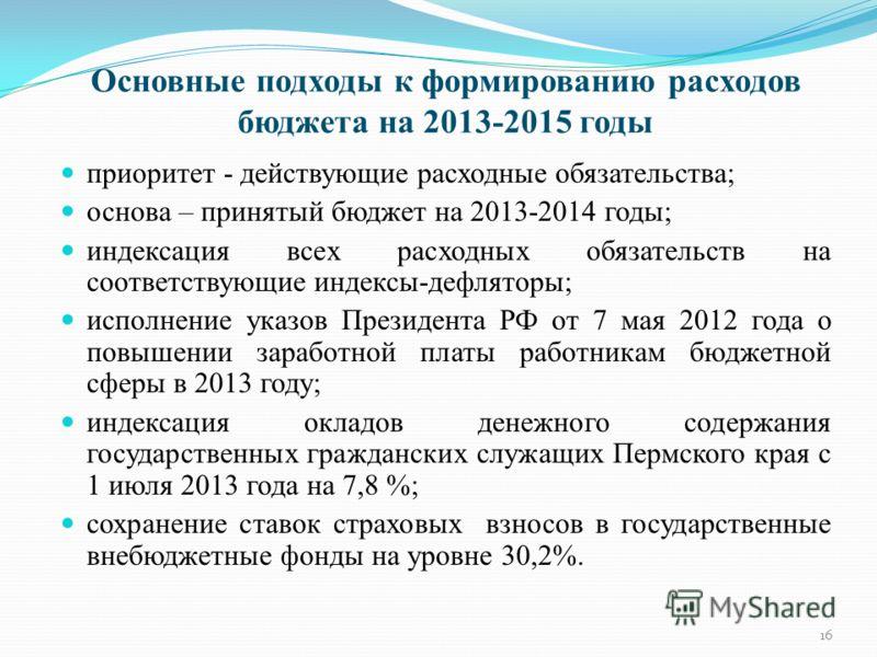 Основные подходы к формированию расходов бюджета на 2013-2015 годы приоритет - действующие расходные обязательства; основа – принятый бюджет на 2013-2014 годы; индексация всех расходных обязательств на соответствующие индексы-дефляторы; исполнение ук