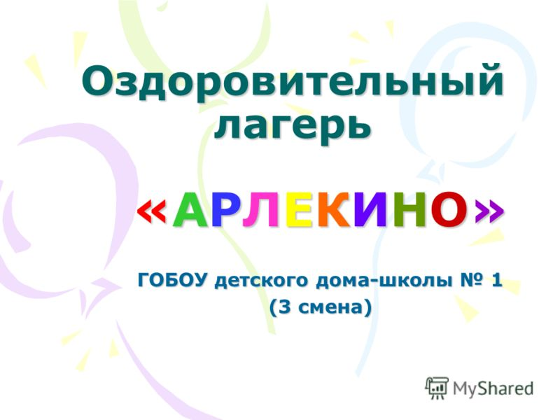 Оздоровительный лагерь «АРЛЕКИНО» ГОБОУ детского дома-школы 1 (3 смена)