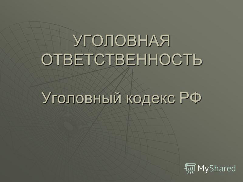 УГОЛОВНАЯ ОТВЕТСТВЕННОСТЬ Уголовный кодекс РФ