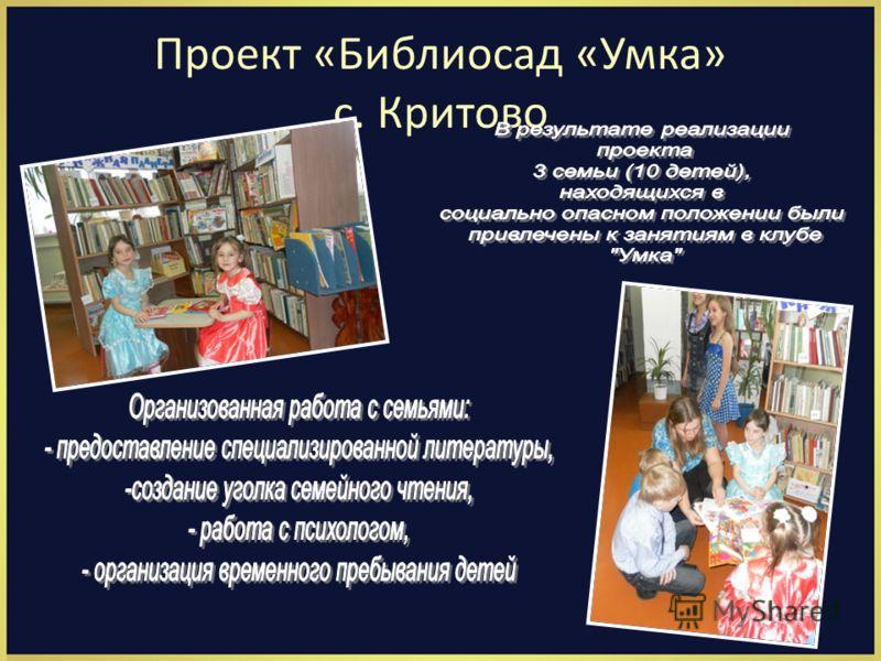 Проект «Библиосад «Умка» с. Критово