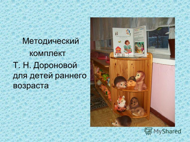 Методический комплект Т. Н. Дороновой для детей раннего возраста