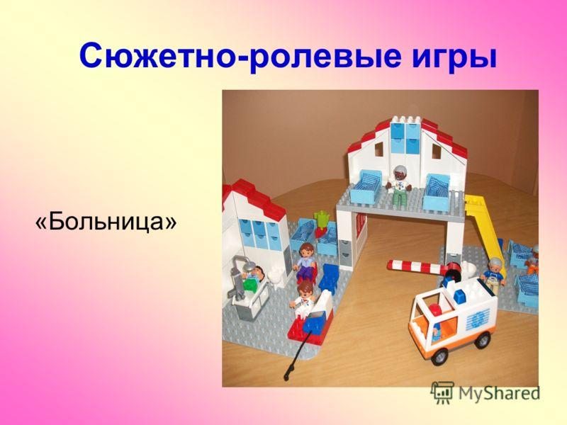 Сюжетно-ролевые игры «Больница»