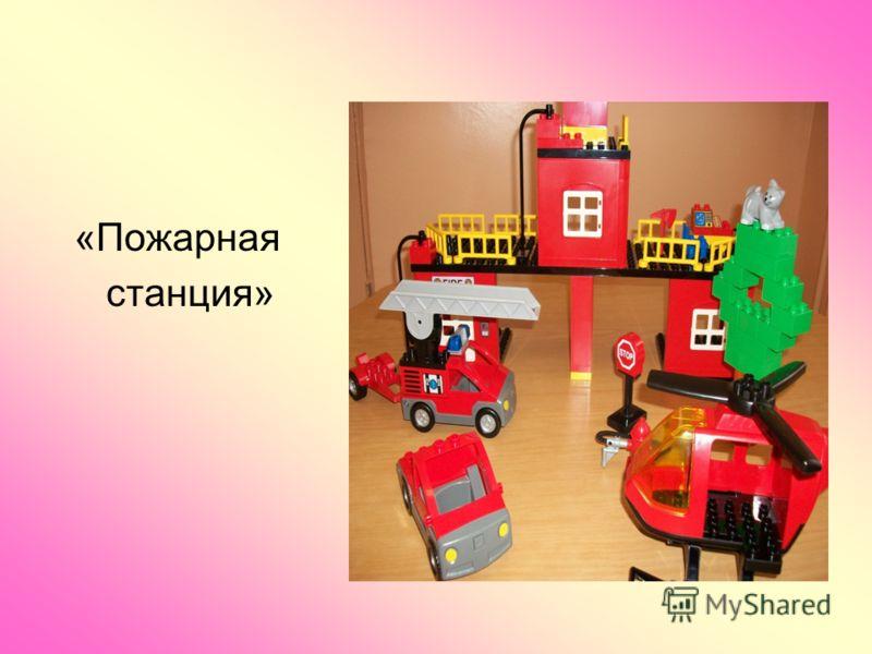 «Пожарная станция»