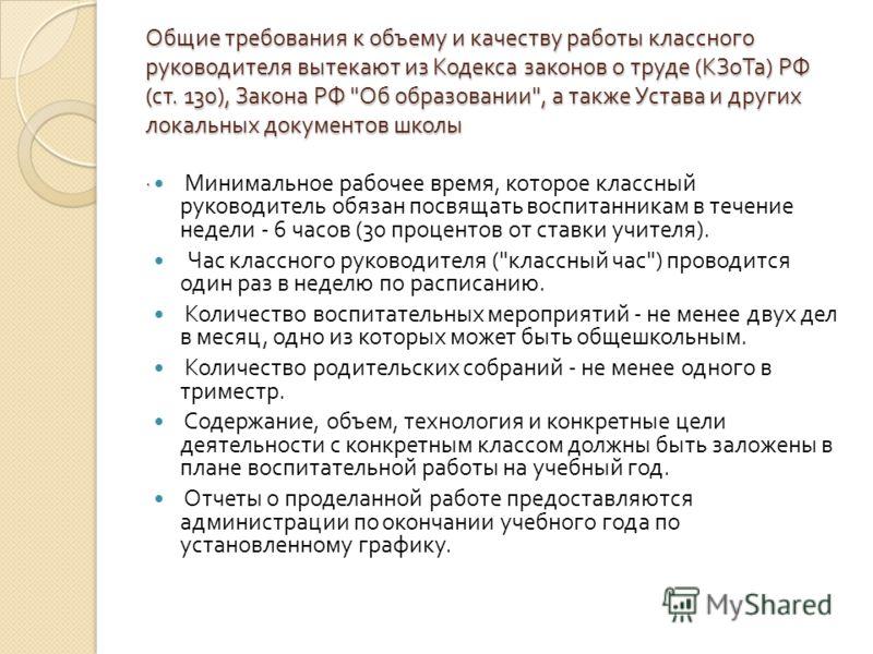 Общие требования к объему и качеству работы классного руководителя вытекают из Кодекса законов о труде ( КЗоТа ) РФ ( ст. 130), Закона РФ