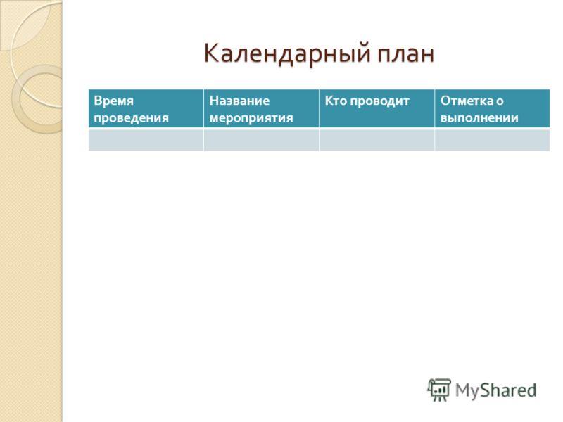 Календарный план Время проведения Название мероприятия Кто проводитОтметка о выполнении