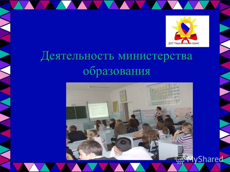 Деятельность министерства образования