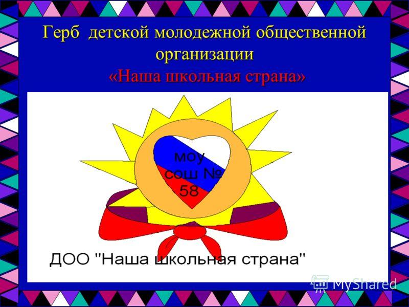 Герб детской молодежной общественной организации «Наша школьная страна»