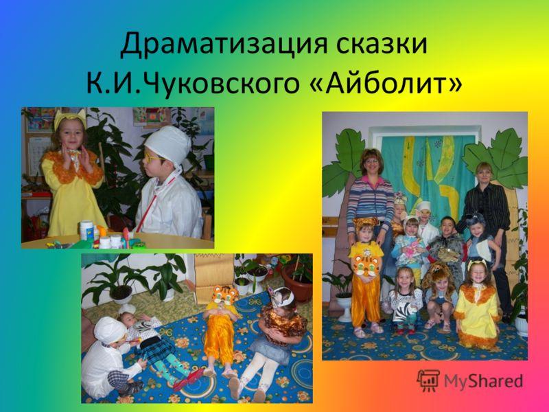 Драматизация сказки К.И.Чуковского «Айболит»