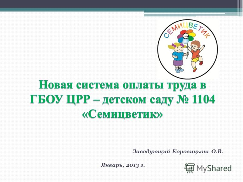 Заведующий Коровицына О.В. Январь, 2013 г.