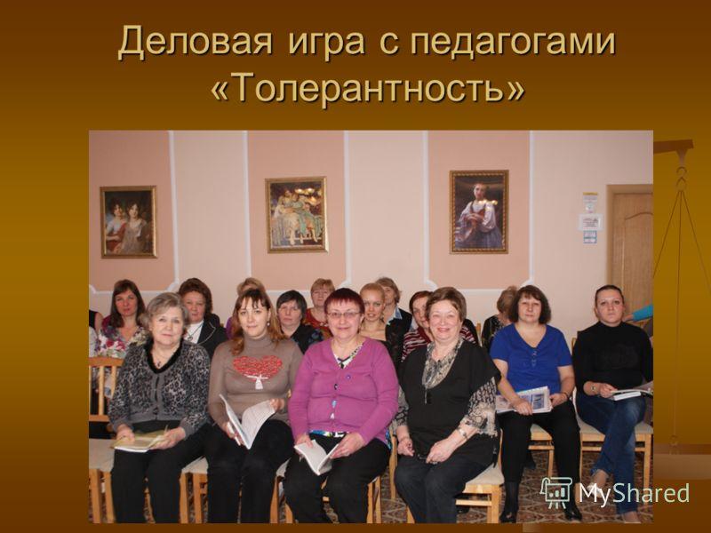 Деловая игра с педагогами «Толерантность»