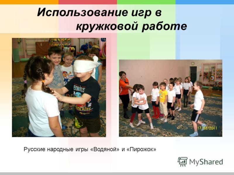 Использование игр в кружковой работе Русские народные игры «Водяной» и «Пирожок»