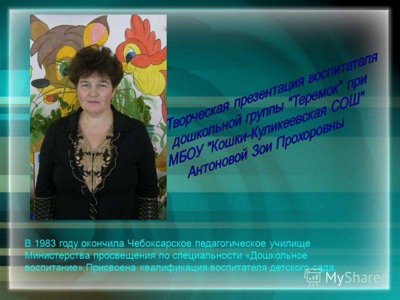 В 1983 году окончила Чебоксарское педагогическое училище Министерства просвещения по специальности «Дошкольное воспитание».Присвоена квалификация воспитателя детского сада.