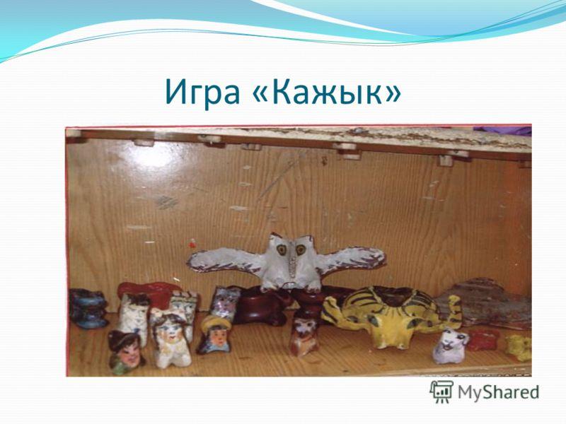 Игра «Кажык»