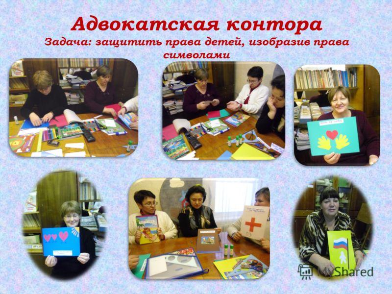 Адвокатская контора Задача: защитить права детей, изобразив права символами