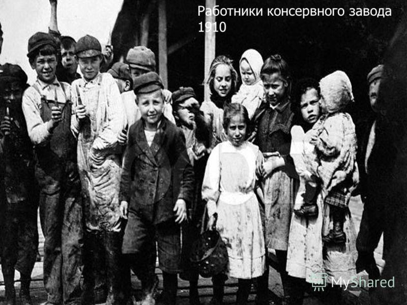 Работники консервного завода 1910