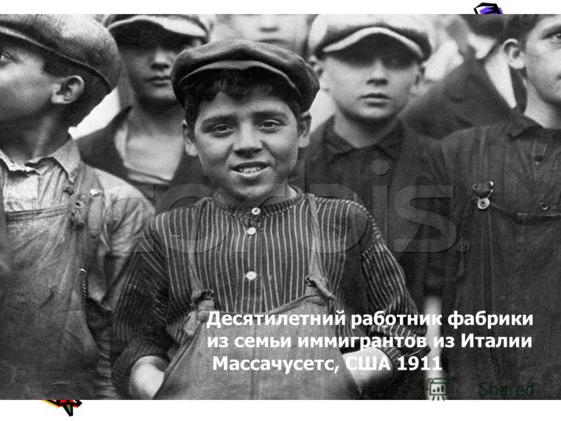 Десятилетний работник фабрики из семьи иммигрантов из Италии Массачусетс, США 1911