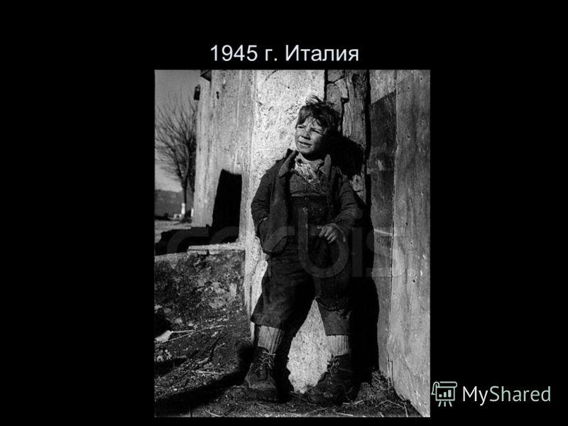 1945 г. Италия