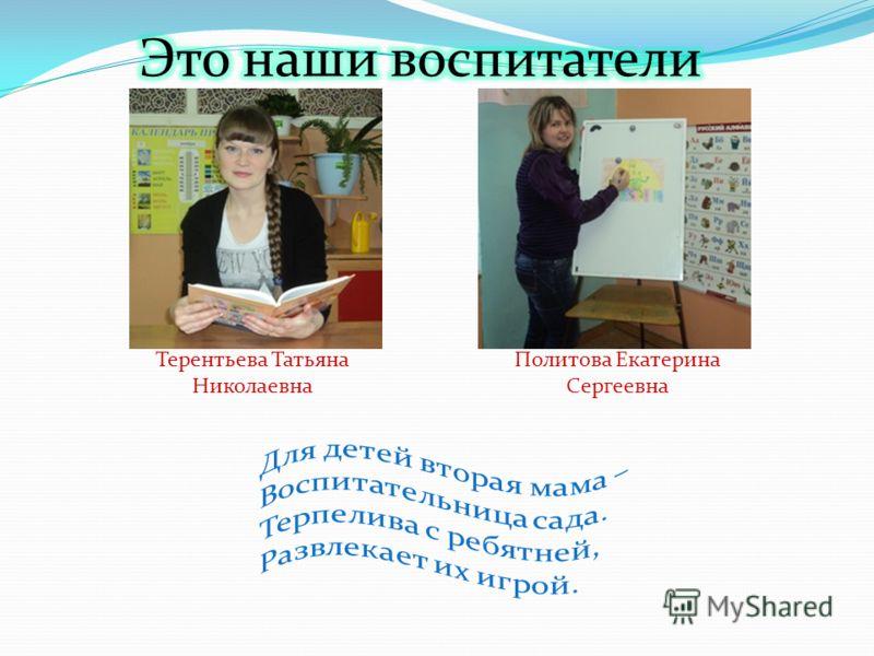 Терентьева Татьяна Николаевна Политова Екатерина Сергеевна