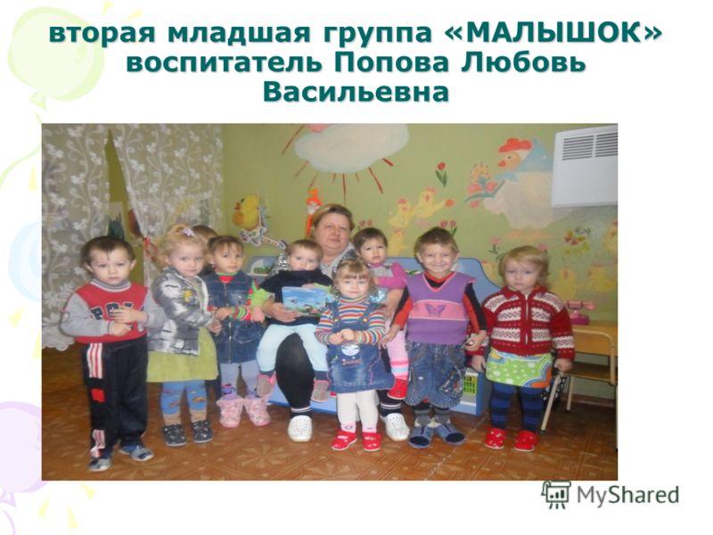 вторая младшая группа «МАЛЫШОК» воспитатель Попова Любовь Васильевна