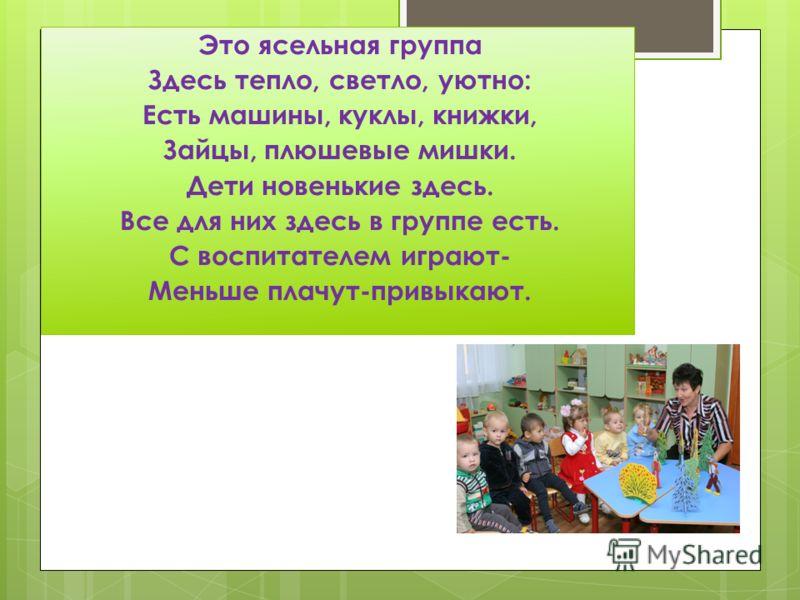 Здесь подготовительная группа у нас. Её посмотреть приглашаем мы вас. Детям нужны атрибуты все эти Ведь к школе готовятся дети. Здесь учатся дети читать и считать, Печатными буквами слоги писать, Задачи решать, рисовать и плясать, Чтоб в школе учитьс