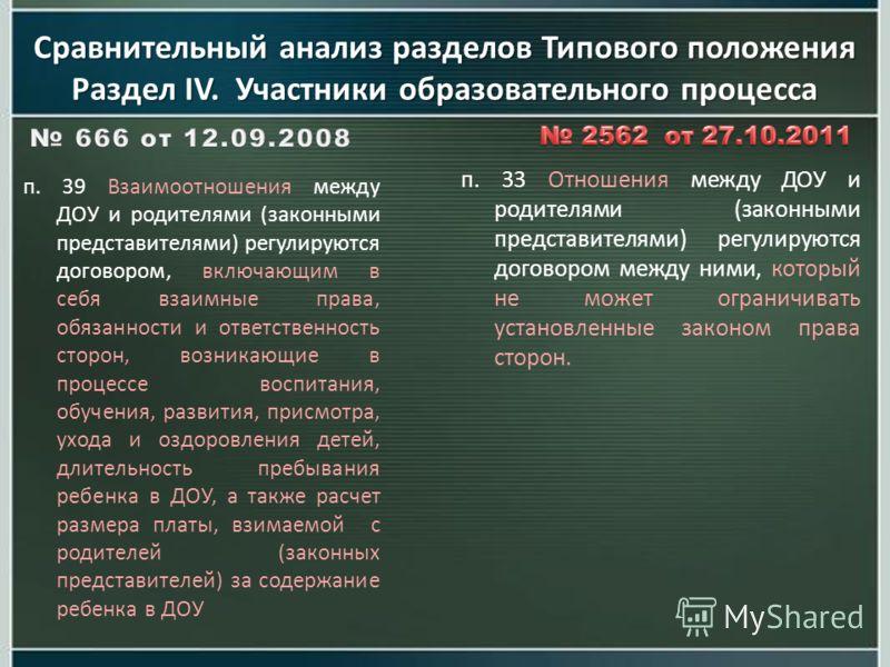 Сравнительный анализ разделов Типового положения Раздел IV. Участники образовательного процесса п. 39 Взаимоотношения между ДОУ и родителями (законными представителями) регулируются договором, включающим в себя взаимные права, обязанности и ответстве