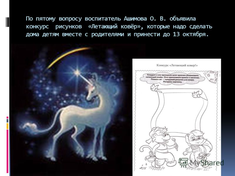 По пятому вопросу воспитатель Ашимова О. В. объявила конкурс рисунков «Летающий ковёр», которые надо сделать дома детям вместе с родителями и принести до 13 октября.