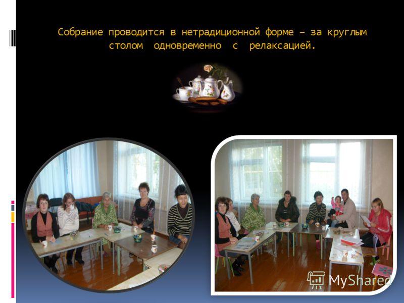 Собрание проводится в нетрадиционной форме – за круглым столом одновременно с релаксацией.