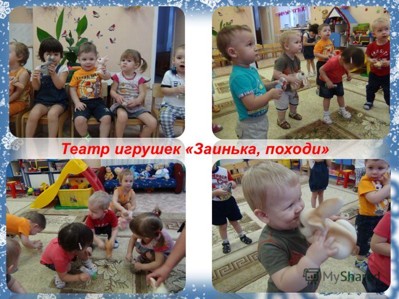 Театр игрушек «Заинька, походи»