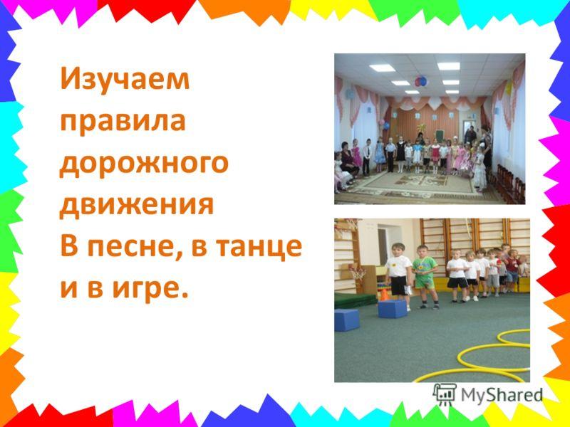 Изучаем правила дорожного движения В песне, в танце и в игре.